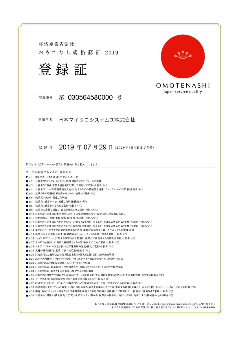 おもてなし規格認証2019-紅認証登録証
