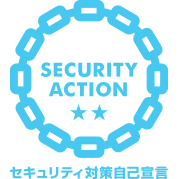 SECURITY ACTION(二つ星)